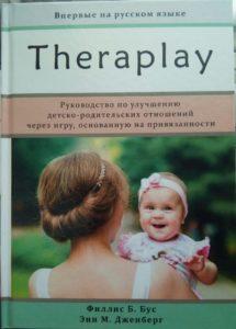 Обложка книги Theraplay